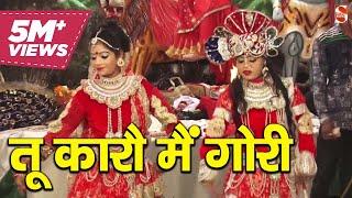 तेरी मेरी कहां जोड़ी कान्हा  तू कारौ मैं गोरी   Krishan - Radha Dance   Jhanki   Shakti Music