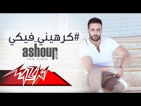 Karaheny Feki Tamer Ashour EXCLUSIVE 2018 ًكرهينى فيكى تامر عاشور حصريا