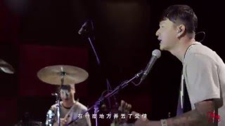 【ALIVE Live Session】滅火器-基隆路