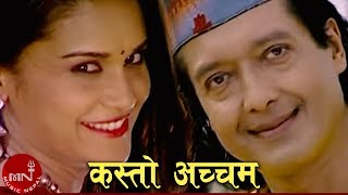 Kasto Achhama By Raju Pariyar and Bishnu Majhi
