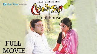 KhelaGhor | Bangla Movie | Riaz, Sohana Saba, Abul Hayat | Morshedul Islam