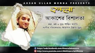 Bangla Islami Song 2016 - Akasher Bishalota- BONDONA - Shaheen Alam