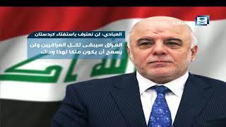 العبادي: العراق لن تعترف باستفتاء استقلال كردستان