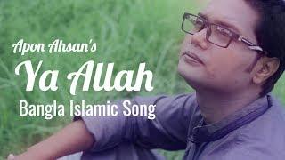 Ya Allah by Apon Ahsan | Khoma Kore Dao | Borno chakroborty | Islamic Song | Mavenz Studio