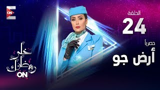 مسلسل أرض جو - HD - الحلقة الرابعة والعشرون - غادة عبد الرازق - (Ard Gaw - Episode (24