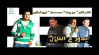 مهرجان بدور ع الحلال غناء حمو بيكا و محمد منصف توزيع فيجو الدخلاوي 2017