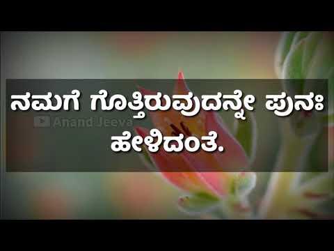 Xxx Mp4 Kannada Inspiration Quotes Kannada Kavanagalu Kannada Whatsapp Status Video New Status Video 3gp Sex