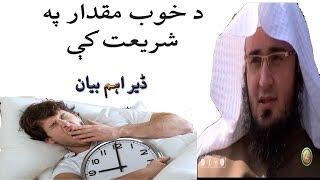 DA khub miqdar pa islam k PAshto bayan by shaikh abu hassan ishaq swati Haq Lara