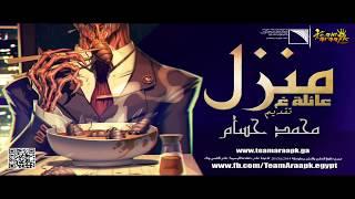 منزل عائلة غ قصة رعب صوتية لمحمد حسام