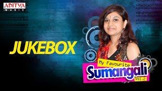 My Favourite ♥ Sumangali II Telugu Hit Songs Jukebox Vol 2