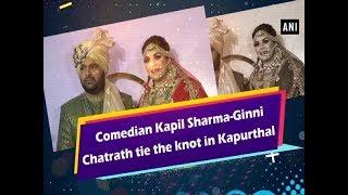 Comedian Kapil Sharma-Ginni Chatrath tie the knot in Kapurthala - #ANI News