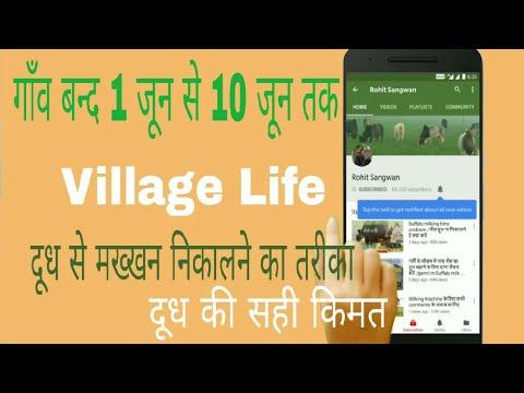 Xxx Mp4 Doodh Se Makhan Nikalne Ki Vidhi Village Life 3gp Sex