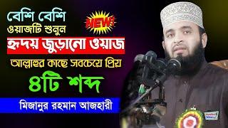 ০৭ ফেব্রুয়ারি (গতরাতের ওয়াজ) মিজানুর রহমান আজহারী Dr. Mizanur Rahman Azhari New Bangla Waz 2019