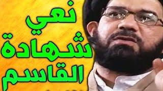 نعي حسيني حزين ليلة 8 محرم  بصوت السيد الصافي - عاشوراء الامام الحسين - شهر محرم