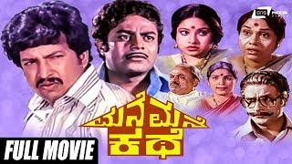 Mane Mane Kathe–ಮನೆ ಮನೆ ಕಥೆ | Kannada Full HD Movie *ing Vishnuvardhan, Jayachithra,Dwarkish