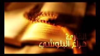 هزاع البلوشي   ما تيسر من القرآن الكريم