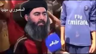 حال ابو بكر البغدادي بعد دخول الجيش العراقي والحشد الشعبي الى الموصل ههه تحشيش +18