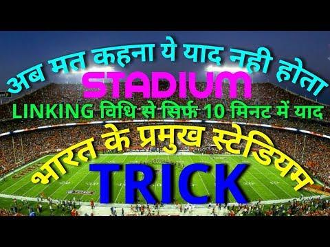 Xxx Mp4 GK TRICK भारत के प्रमुख स्टेडियम याद करने की ट्रिक Trick To Remember Famous Stadiums Of India 3gp Sex