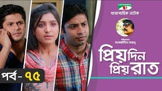 Priyo Din Priyo Raat | Ep 75 | Drama Serial | Niloy | Mitil | Sumi | Salauddin Lavlu | Channel i TV