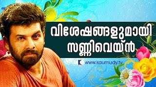 Star Chat with Sunny Wayne | Vishu Special Programme | Kaumudy TV