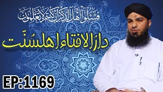 Islam | Sharia Law | Darul Ifta Ahl e Sunnat Ep 1169 | Muslim Law | دارالافتاء اہلسنت