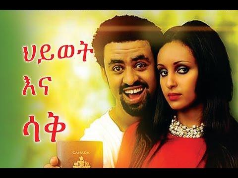 Ethiopian Movie Hiwot Ena Sak ህይወት እና ሳቅ 2015 Full Movie