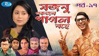 Mojnu Akjon Pagol Nohe | Ep-97 | মজনু একজন পাগল নহে | Chanchal Chowdhury | Babu | Bangla Natok