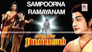 samboorna ramayanam full movie | சம்பூர்ண ராமாயணம்