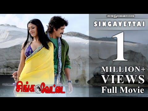 Singavettai - Full Movie | Nagarjuna | Mamtha | Anushka | Kiran | Sandeep Sowdha