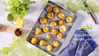 معجون الطهي بالكزبرة والثوم من ماجي: وصفة بطاطا مشوية مع الكزبرة والثوم