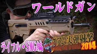 グアム実弾射撃 ワールドガン ライフル・SMG編 Guam Rifle Shooting