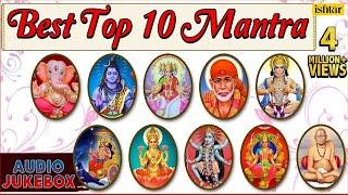 Best Top 10 Mantra : For Peace & Positive Energy - Om Sai Namo Namha | Mahamrityunjay Mantra