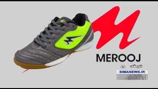 Iran Majid Merooj Iranian co. made Sports Wear, Athletic Shoes, Clothing پوشاك ورزشي مروژ