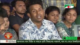 Channel I NEWS 7PM (May 14, 2019)