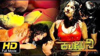 Kamini Kannada Full Bold Movie | Hot & Horror | Rajeev, Shobina, Ramesh Vishwanath | New Upload 2016