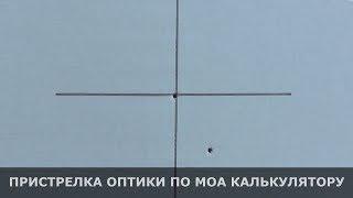 Пристрелка оптики по МОА калькулятору