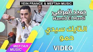 Hamid El Mardi - Tayek sidi Hamou | حميد المرضي - التايك سيدي حمو