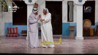 جمال الردهان واحمد ايراج انحاش شكلهم بيرجمونك - مسرحية #البيدار