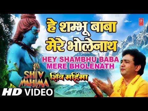 Xxx Mp4 Hey Shambhu Baba Mere Bhole Nath By Gulshan Kumar Full Song I Shiv Mahima 3gp Sex