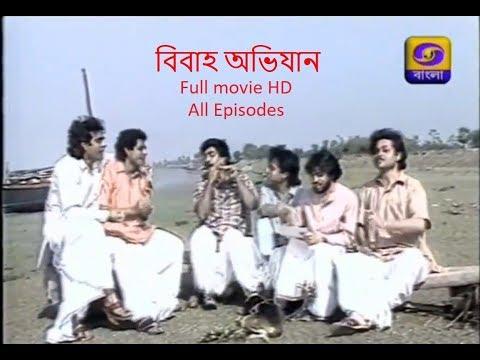 Bibaho Abhijan  বিবাহ অভিযান bengali serial DD bangla full movie HD