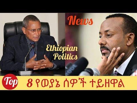 Xxx Mp4 Ethiopia 8ቱ የወያኔ ቤተሰቦች ግፍ ሰሪዎች በቁጥጥር ስር ዋሉ እንኳን ደስ አላቹ አለ ገና አለ ገና 3gp Sex