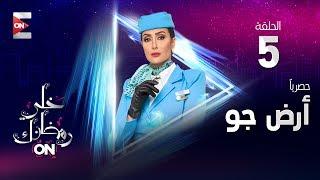 مسلسل أرض جو HD - الحلقة الخامسة - غادة عبد الرازق - (Ard Gaw - Episode (5