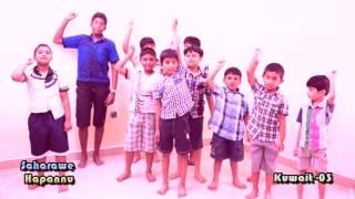 KOPAR KOPARA PIPINCHNA SONG DANCE - SAHARAWE HAPANNU ( 3 ) KUWAIT 2013