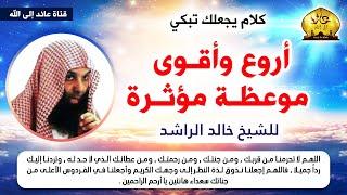 من أروع مواعظ الشيخ  خالد الراشد - مؤثر جداً