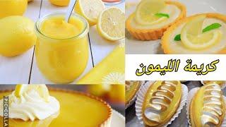 بملعقة زبدة 😱 حضري احلى كريمة الليمون بالطريقة الإيطالية حصري شيف مروى