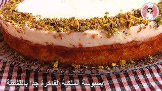 بسبوسة الملكية الفاخرة جدا بالقشطة سهلة و الطعم رائع مع رباح محمد ( الحلقة 374 )