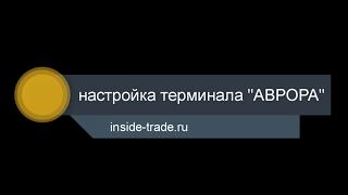 настройка аврора 2017 ( терминал юнайтед трейдерс)