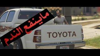 فيلم قصير/ لصوص سرقو و ندمو على ماسرقوه - قراند 5 | GTA V short Film