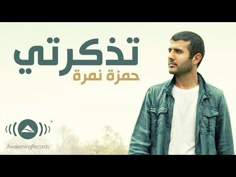 Hamza Namira Tazkarti حمزة نمرة تذكرتي Official Lyric Video