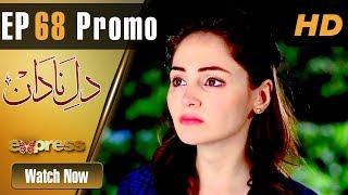 Pakistani Drama | Dil e Nadaan - Episode 68 Promo | Express Entertainment Dramas | Zaheen Tahira